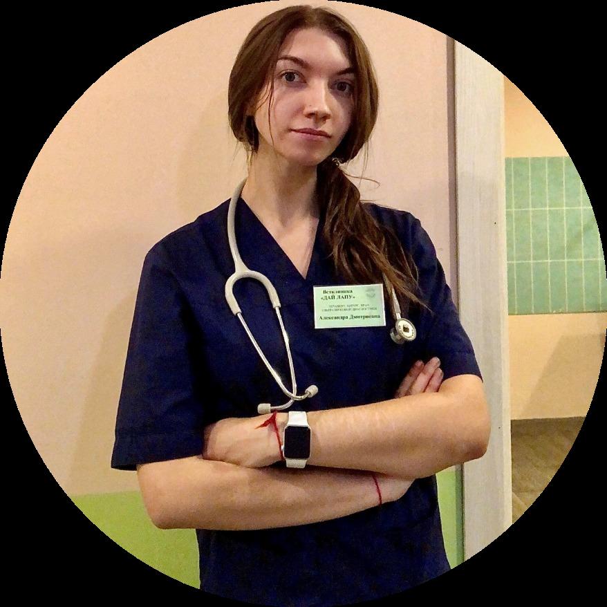 Замышляева Александра Дмитриевна ветеринарный врач