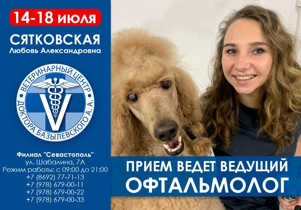 Ветеринарный офтальмолог в крыму